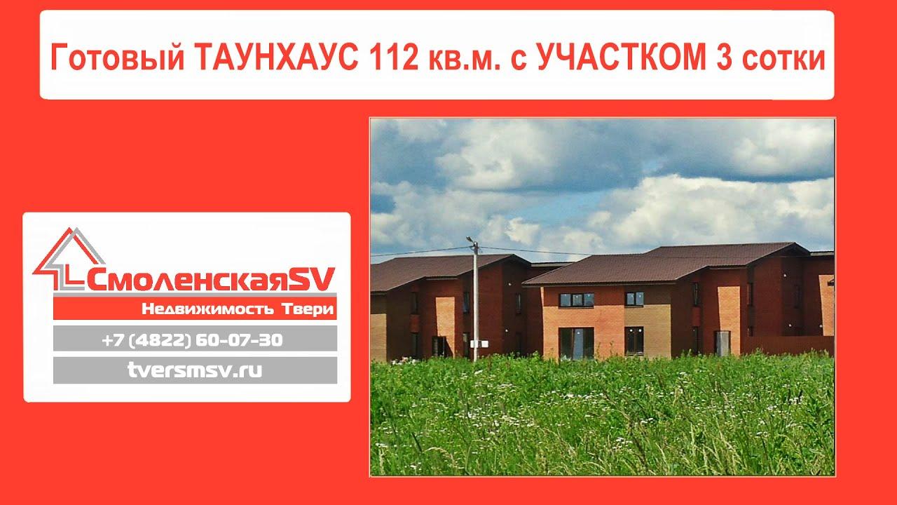 Продажа элитных таунхаусов в подмосковье. Цена: 49 900 000 руб. (760 800 долл. , 654 600 евро). Расстояние от мкад: 5 км. Площадь: 220 м2.