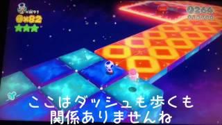 【スーパーマリオ3Dワールド】〜最終ステージを歩いてクリアする〜【音量注意】 thumbnail