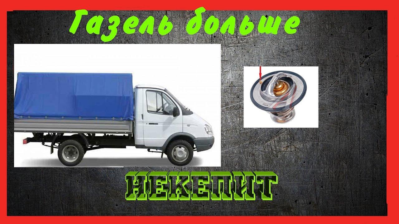 Хотите купить в таганроге запчасти к автомобилю горьковского автозавода?. В этом разделе есть. Кпп газель 3302 двигатель 4063, 40522, 402.