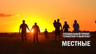 Местные Фильм о людях бесконечно влюблённых в родную землю