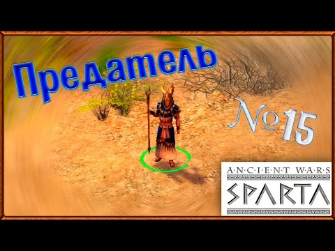 Ancient Wars: SPARTA Прохождение ■ПРЕДАТЕЛЬ! ■ #15