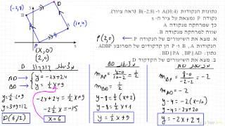 גיאומטריה אנליטית | יואל גבע שאלון 804 בגרות קיץ 2013 מועד א שאלה 2 | פתרון וידאו