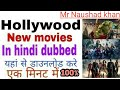 Hollywood full HD Hindi movie download kaise kare || how to download Hollywood || Mr Naushad khan