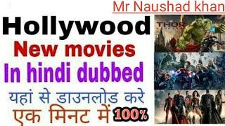 How To Download Hollywood Hindi Movies DVDvilla Filmywap Worldfree4u