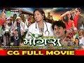 Cg Full Movie   Mongra  Superhit Chhattisgarhi Movie   Deepak Soni   Ashok Patle   Durga Sarkar