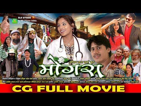 Cg Full Movie | Mongra |Superhit Chhattisgarhi Movie | Deepak Soni | Ashok Patle | Durga Sarkar