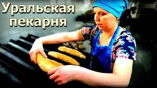 Труд женщин пекарне. Сушка, пироги и хлеб!