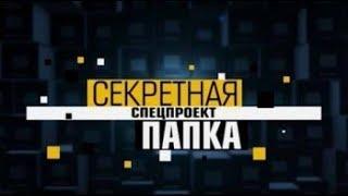 Секретная папка с Дмитрием Дибровым - Выпуск 30.08.2017