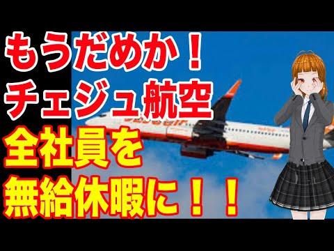 不買!新型コロナ!要因が重なった結果チェジュ航空で全社員無給休暇!