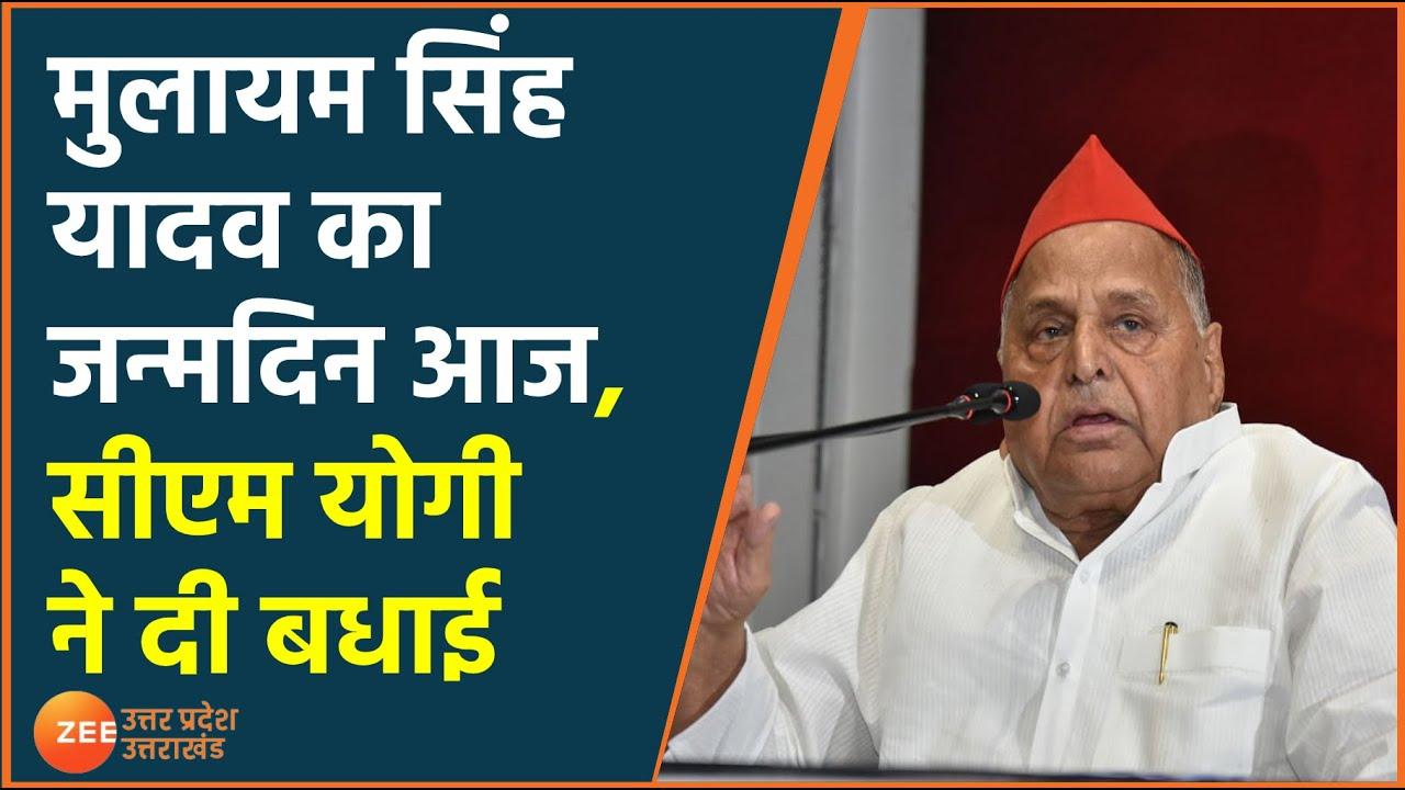 CM Yogi Adityanath ने दी Mulayam Singh Yadav को जन्मदिन की शुभकामनाएं | Uttar Pradesh News |