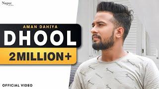Dhool by Aman Dahiya (Official ) | Kabira, NJ Nindaniya | New Haryanvi Songs Haryanavi 2019