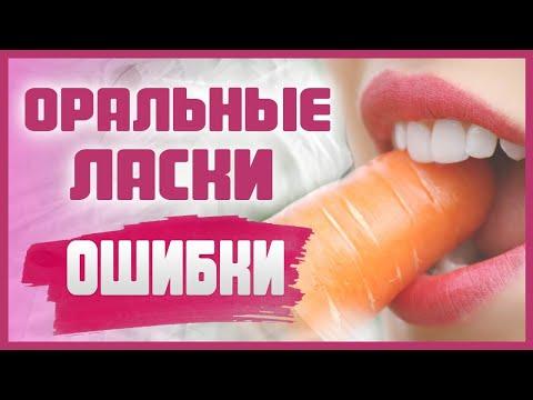 Самые популярные ОШИБКИ В ОРАЛЬНОМ СЕКСЕ. Какие у женщин ОШИБКИ ПРИ МИНЕТЕ? 18+
