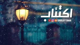 راب سوري حزين || اكتئاب || Sam Lattakia || راب عربي 2019