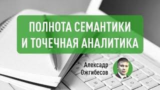 Полнота семантики и точечная аналитика. Александр Ожгибесов
