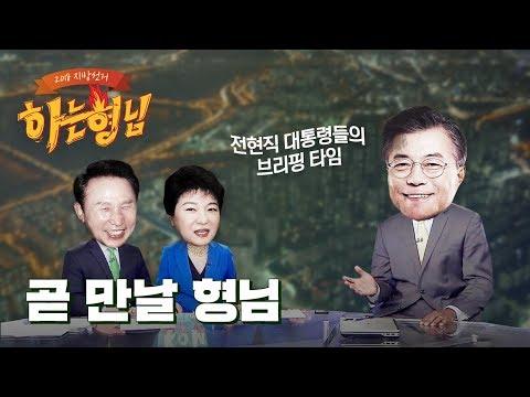 [경향신문×더빙신 안윤상] 2018 지방선거  ④'곧 만날 형님'