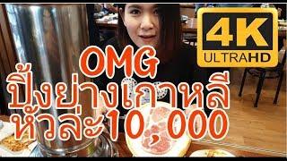สุดยอด!! ปิ้งย่างเกาหลีหัวล่ะ10,000
