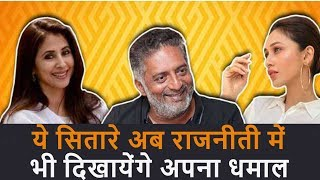 Famous Celebrities Debu In POLITICS 2019 ||