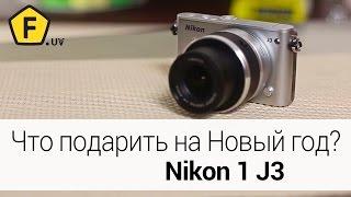 Обзор фотоаппарата Nikon 1 J3(Цена, отзывы и характеристики: — Nikon 1 J3 Black Kit 10-30mm (VVA181K001) http://fotos.ua/nikon/1-j3-black-10-30mm-vva181k001.html — Nikon 1 J3 ..., 2014-11-30T07:47:42.000Z)