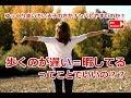 ゆっくり歩いている子の方がナンパは成功しやすいのか?【誠実系ナンパ】北本要のナンパノウハウ動画