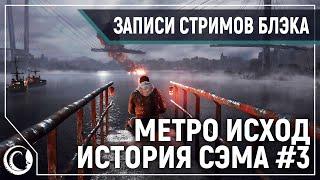 Самая мощная пьянка   Metro Exodus - История Сэма #3