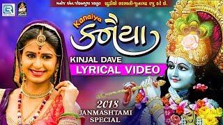 Kinjal Dave - Kanaiya - કનૈયા - Lyrical Video - Janmashtami Special - RDC Gujarati