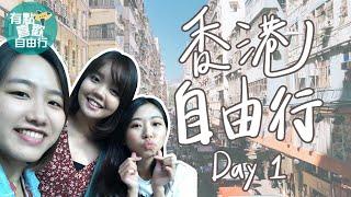 《有點喜歡自由行》出發吧!香港美食之旅Day1 thumbnail