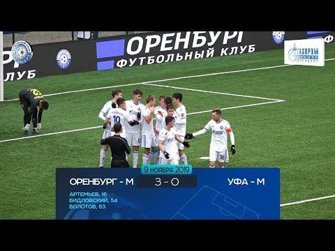 Оренбург-м 3:0 Уфа-м. Видеообзор