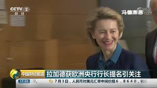 [中国财经报道]拉加德获欧洲央行行长提名引关注| CCTV财经