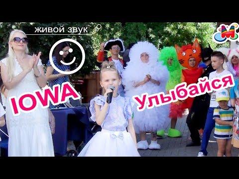 IOWA - Улыбайся (cover Super Masha) #живойзвук