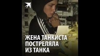 Жена танкиста постреляла из танка...