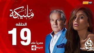 مسلسل مليكة بطولة دينا الشربيني – الحلقة التاسعة عشر (١٩) |  (Malika Series (EP19