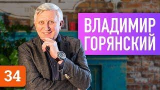 Владимир Горянский: как 20 лет играть Гитлера и сняться в культовой рекламе