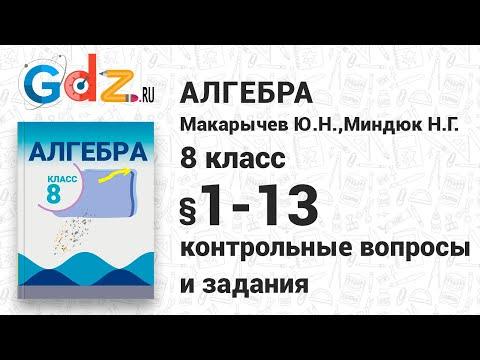 Контрольные вопросы и задания № 1-13 - Алгебра 8 класс Макарычев