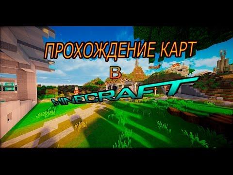 minecraft 1 8 карты на крутые прохождение скачать на русском #3