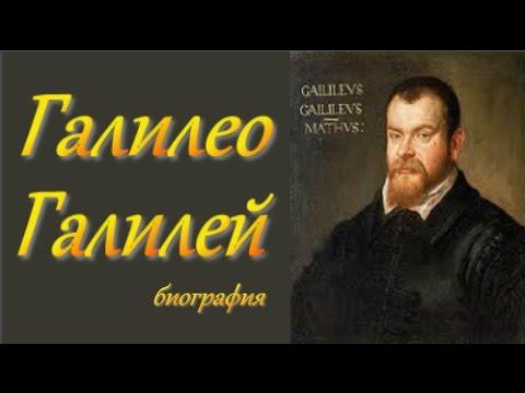 Галилео Галилей Биография