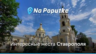 видео 45 чудес Ставрополья