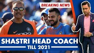 BREAKING NEWS - SHASTRI Head Coach till 2021 | #AakashVani