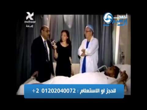 قصص نجاح أ.د أحمد إبراهيم بعد عملية تحويل مسار المعدة