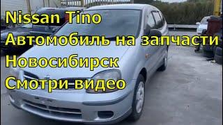 Nissan Tino P10 391. Автомобиль на запчасти. Авторазбор в Новосибирске. Авто из Японии
