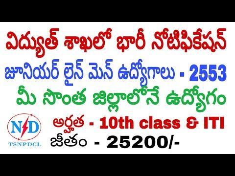 Telangana NPDCL JLM  Recruitment jobs 2018 in telugu| Telangana Junior LineMen Posts- 2553