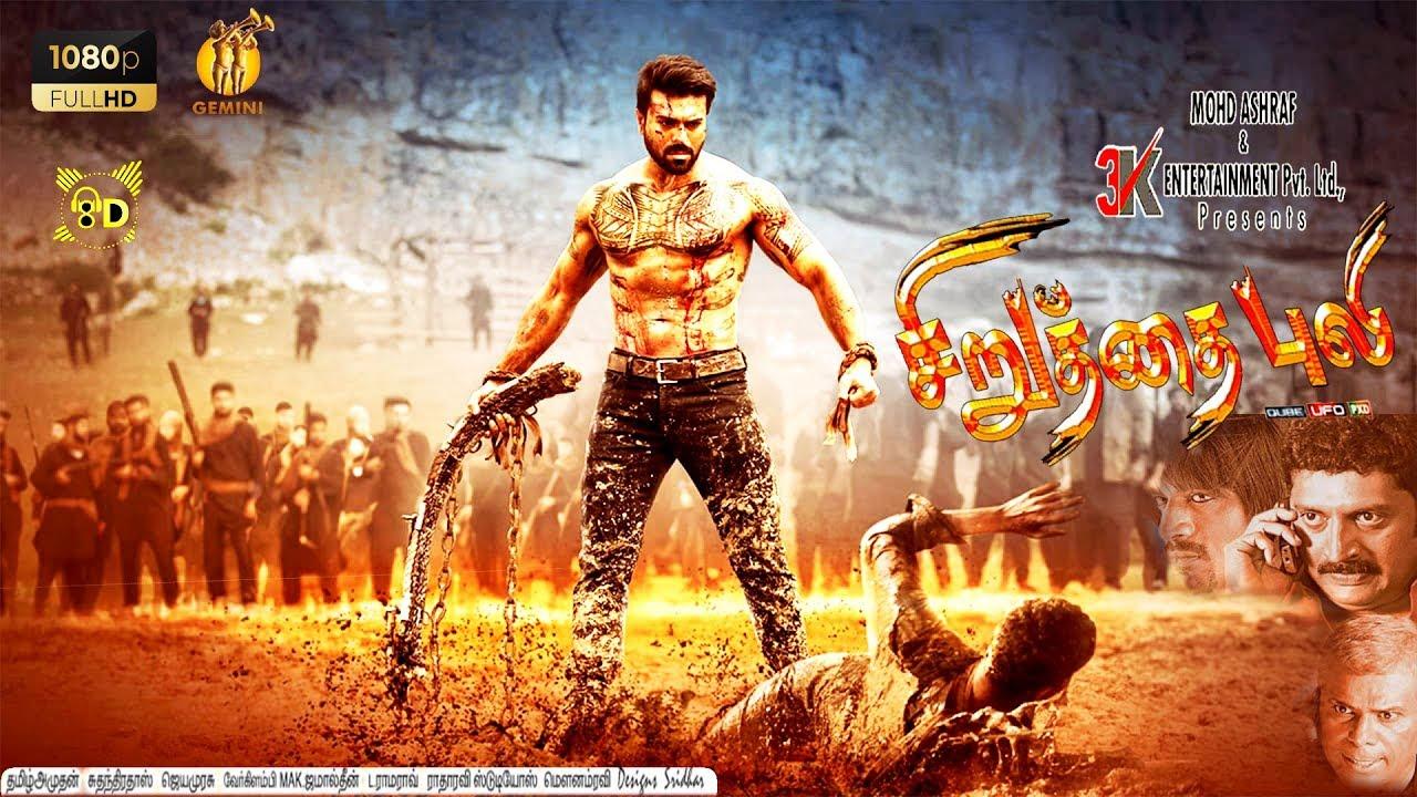 "Download Ram Charan Blockbuster Telugu In Tamil Dubbed Movie   ""CHIRUDHA PULI""   South Indian Movie"