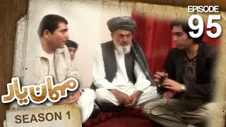 Mehman-e-Yar SE-1 - EP-95 - With Sardar Muhammad Rahman Oghli