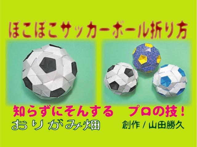 簡単 折り紙 : サッカーボール 折り紙 : youtube.com