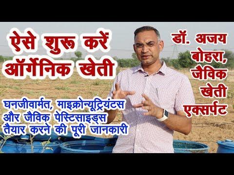 ऐसे शुरू करें आर्गेनिक खेती, Dr. Ajay Bohra, Master of organic farming, No pesticides, Only organic