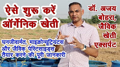 Organic Farmer Dr Ajay Bohra - YouTube