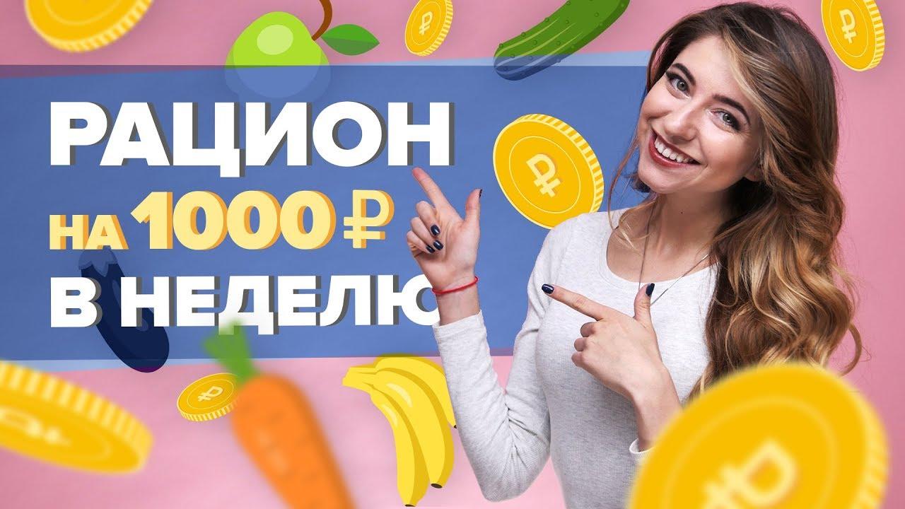 Рацион на 1000 рублей в неделю [Workout | Будь в форме]