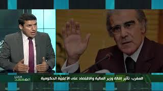 المغرب: تأثير إقالة وزير المالية والاقتصاد على الأغلبية الحكومية