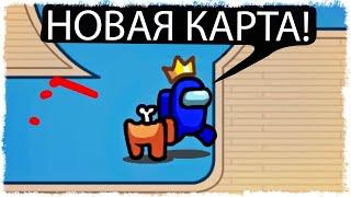 ПЕРВАЯ ИГРА НА НОВОЙ КАРТЕ В AMONG US!!!