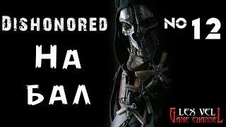 Dishonored - Прохождение на русском №12 [Stealth] - Каллиста в ванной