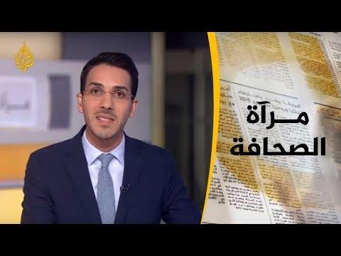 ?? مرآة الصحافة الثانية  20/8/2019  - نشر قبل 2 ساعة